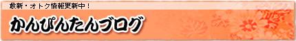 かんぴんたんブログ(海産物・乾物のショップブログ)